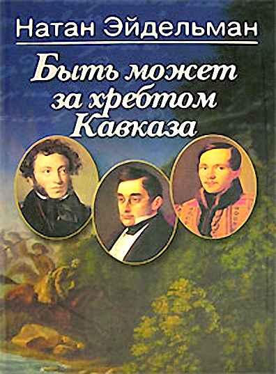 Подлинные пушкинские рукописи, прежде разбросанные по разным архивам и собраниям, теперь все в ленинграде