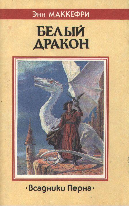 Гусев западный дракон книга скачать