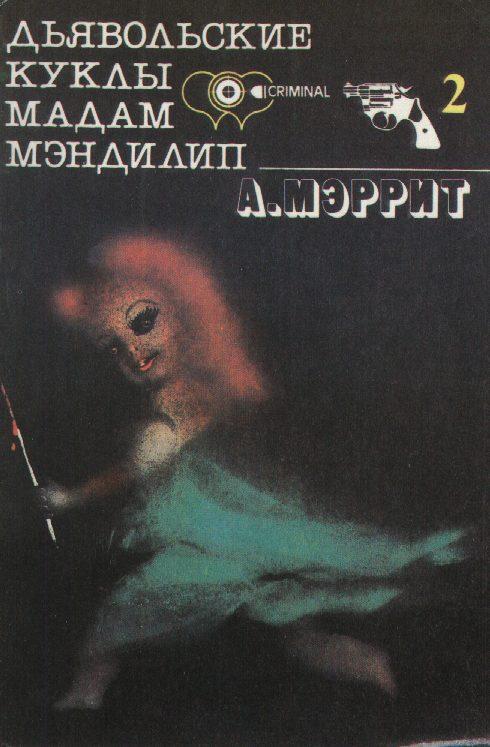 аудиокнига дьявольские куклы мадам мэндилип торрент