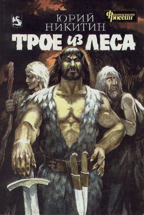 1-й роман - Трое из леса. изд-во РАВЛИКА - без супер обложки. цена