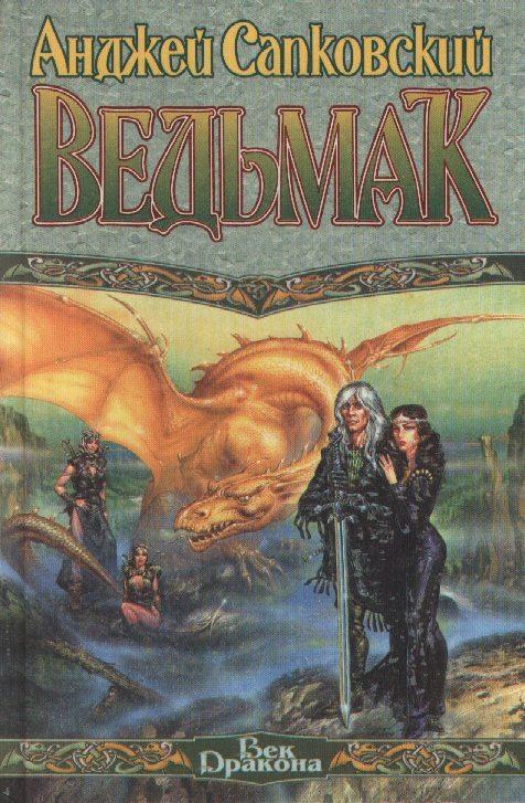 Скачать серию книг век дракона