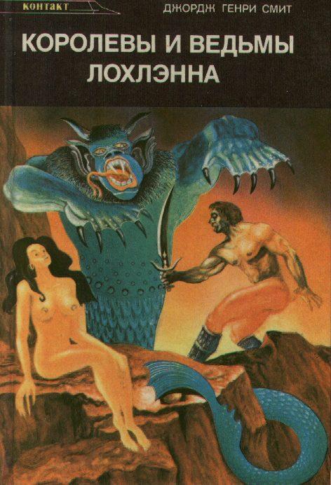 антология королева ведьм лохленна вавилон 17 предтечи полуангелы1993
