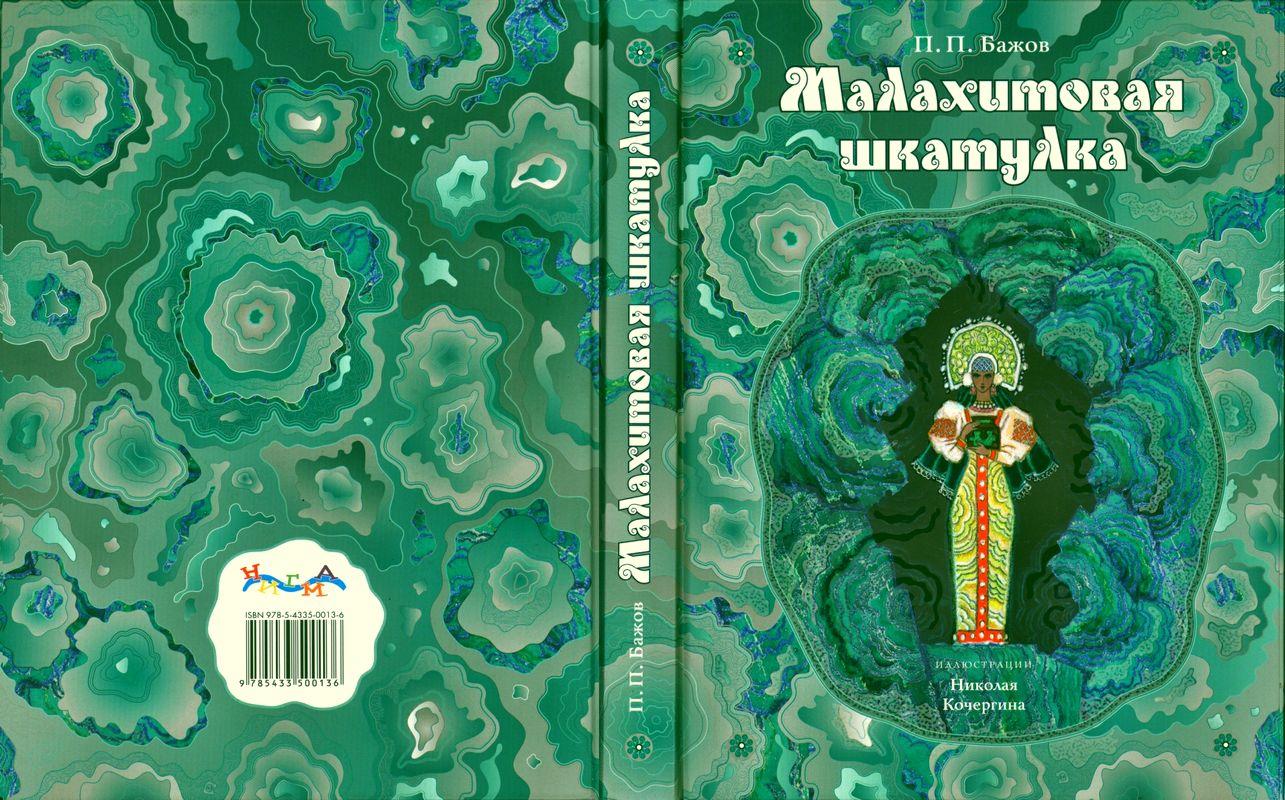 Малахитовая шкатулка: уральские сказы, П. Бажов, М., Нигма, 2012 ...