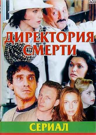 Директория смерти в 12 новеллах (Tигран Кeocaян) [1999 г., Детектив, Мистика, DVDRip]